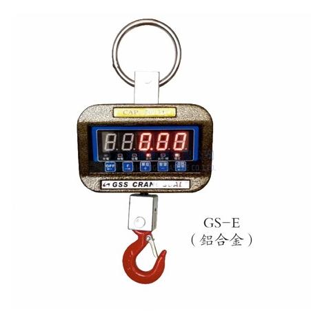 GS-E吊秤