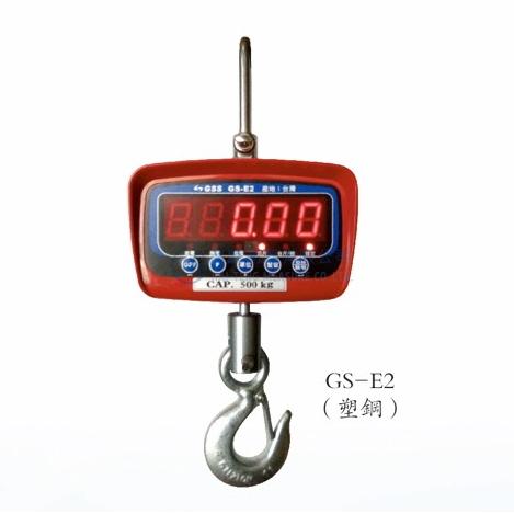 GS-E2吊秤